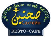 САХТЕЙН, ресто-кафе