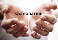 Массажист, остеопат Владислав  Свечинский