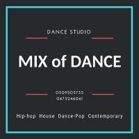 MIX of DANCE, студия современных танцев