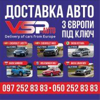 """VSP-AUTO UKRAINE, доставка авто из Европы """"под ключ"""""""
