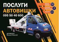 Послуги автовишки у Кропивницькому та Кіровоградській області