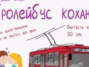 Тролейбус кохання