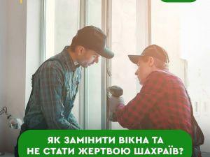 Як замінити вікна та не стати жертвою шахраїв
