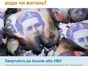 Що робити, якщо банкноти гривні пошкодили вода чи вогонь?