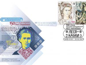 Укрпошта випустила ексклюзивний конверт і власну марку із зображенням Лесі Українки
