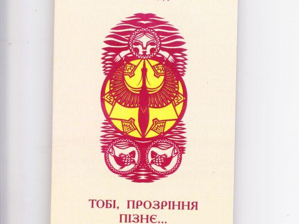 Твір Антоніни Царук, висунутий на здобуття премії Тарковського