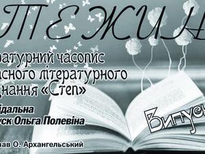 """Вийшов шостий випуск літературного часопису """"Стежина"""""""