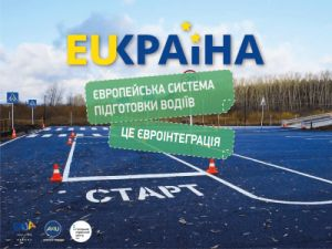 Навчання майбутніх водіїв за європейськими стандартами