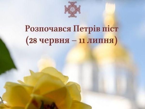 Розпочинається перший літній піст – Апостольський, відомий ще як Петрівка