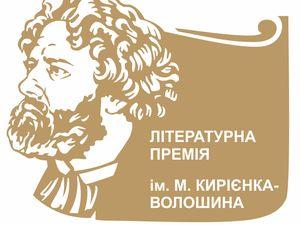 Пишаюся, що я лауреат премії  імені Максиміліана Волошина