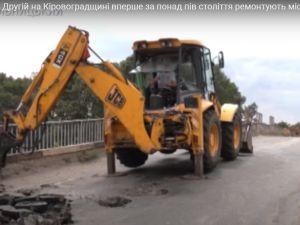 Кіровоградщина: За скільки мільйонів  ремонтують міст у селищі Знам'янка Друга?