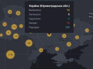 На Кіровоградщині значно збільшилась кількість хворих на коронавірус (ДОПОВНЕНО)