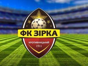 Кропивницкий ФК «Зiрка» возобновляет свои выступления