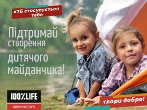 Діти, хворі на туберкульоз, потребують нашої підтримки