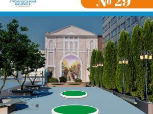 """У Кропивницькому Музей мистецтв закликає підтримати проєкт """"Серце міста"""""""