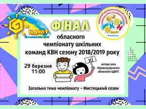 У Кропивницькому  у фіналі змагатимуться шкільні команди КВН