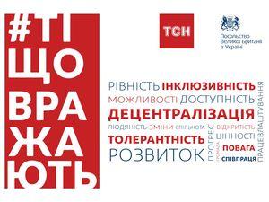 Зірки 1+1 їдуть до Кропивницького із надихаючими виступами