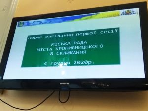 Міська рада Кропивницького в обличчях (ФОТО)