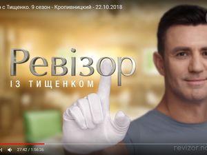 Вийшов в ефір випуск Ревізора у Кропивницькому (ВІДЕО)