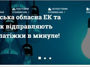ПриватБанк та Кіровоградська обласна енергопостачальна компанія відправляють паперові платіжки в минуле