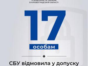 На Кіровоградщині СБУ сімнадцяти особам відмовила у допуску до держтаємниці