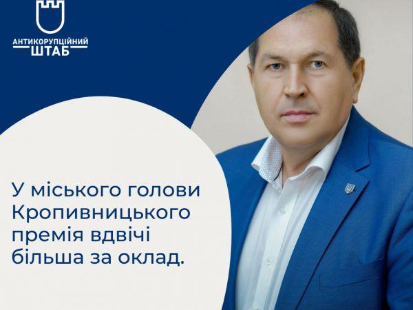 Скільки отримує зарплатні міський голова Кропивницького?
