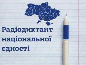 Кропивничан запрошують взяти участь у написанні радіодиктанту