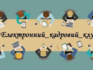 Актуально: трудовий стаж та виправлення у трудових книжках