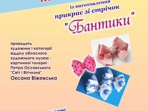 Художній музей запрошує дітей і дорослих на майстер-клас «Бантики»