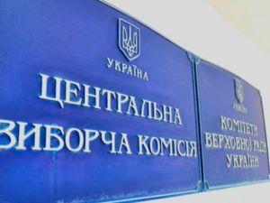 ЦВК зареєструвала ще трьох кандидатів у народні депутати України