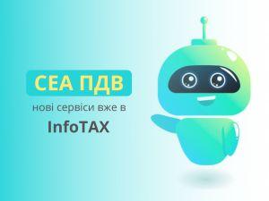 В Україні з'явилися нові сервіси в InfoTAX