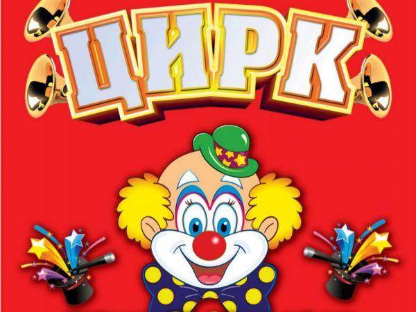 До Кропивницького приїздить польсько-український цирк