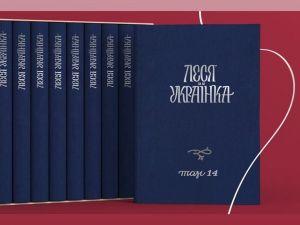У світ вийшло повне зібрання творів Лесі Українки у 14-ти томах