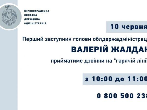 """Працюватиме """"гаряча"""" лінія з заступником голови ОДА Валерієм Жалдаком"""