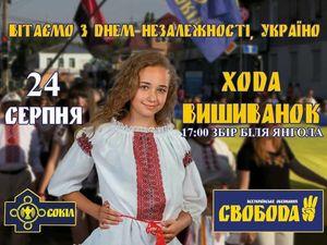 Кропивницькі націоналісти запрошують дорослих і дітей на Ходу вишиванок