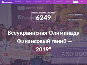 До кінця реєстрації у фінансовій олімпіаді з призовим фoндом 123 000 гривень залишилось два дні