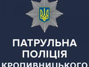 Кіровоградщина: Патрульна поліція звітує за місяць роботи