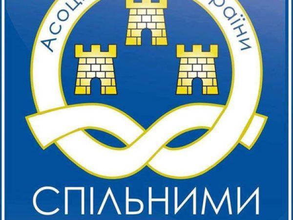 Асоціація міст України розпочинає Всеукраїнський флешмоб  #ЗапитайНардепа