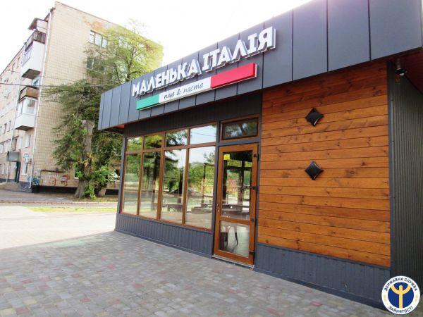Кіровоградщина: В Олександрії колишні безробітні працюють у новій піцерії