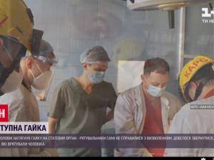 Як восьмеро чоловік рятували статевий орган киянина (ВІДЕО)