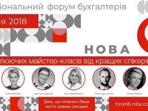 VI Національний форум бухгалтерів «Нова Я»
