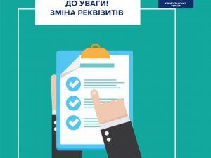 Кропивницький: Вступили в силу нові реквізити для сплати штрафів по громадській безпеці