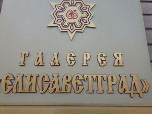 """Кропивницкий: На ювилей галерее """"Елисаветград"""" преподнесли необычный подарок (ВИДЕО)"""