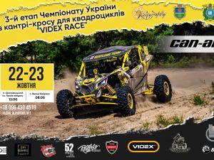 У Кропивницькому стартуватиме Чемпіонат України з кантрі-кросу для квадроциклів