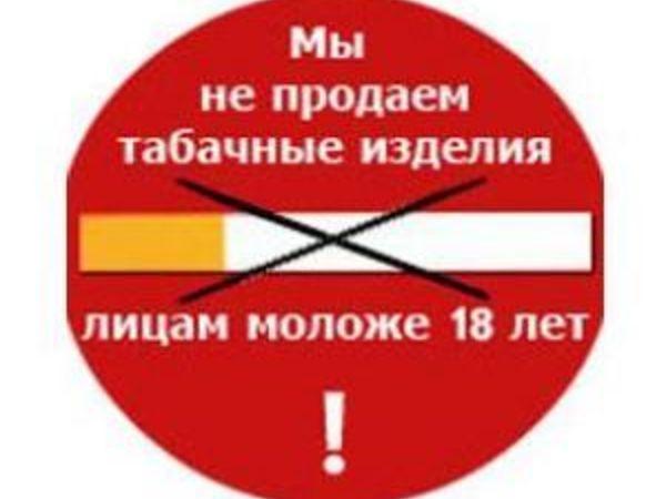 Лицам не достигшим 18 лет табачные изделия купить электронные сигареты в москве