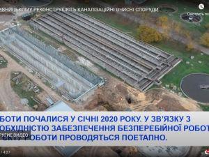 У Кропивницькому реконструюють каналізаційні очисні споруди (ВІДЕО)