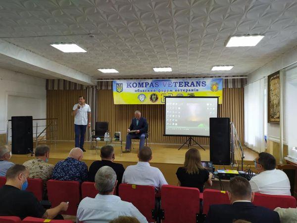 У Кропивницькому розпочався ветеранський форум
