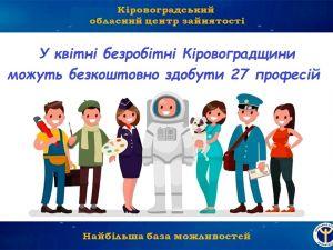 Які професії можуть здбути безробітні Кіровоградщини у квітні?