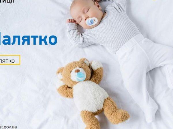 Свідоцтво про народження відтепер можна отримати Укрпоштою завдяки єМалятко