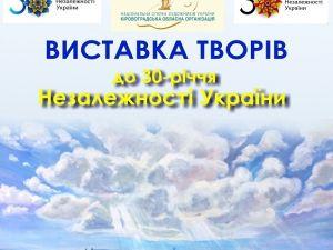 У Музеї мистецтв відкривають виставку до 30-річчя Незалежності України